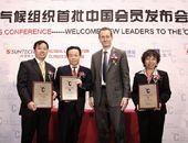 气候组织首批中国成员发布会