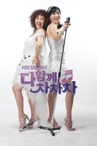 《一起恰恰恰》成为日日剧收视率第一名