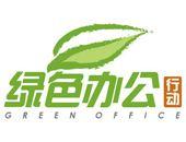 """""""绿色办公行动""""正式启动"""