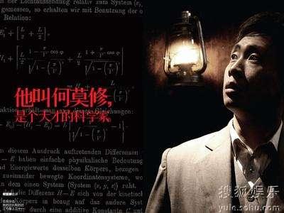 """张译《生死线》中被称""""三最博士"""""""
