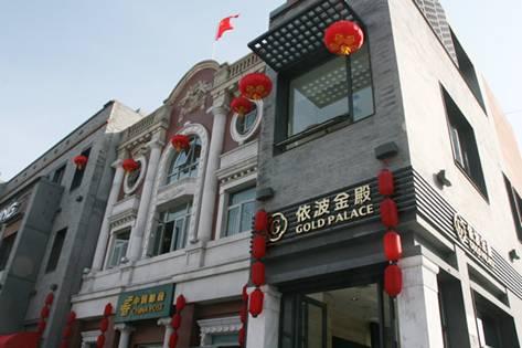 """据悉,依波金殿是依波集团把握中国奢侈品消费潮流,以""""高贵个性""""为图片"""