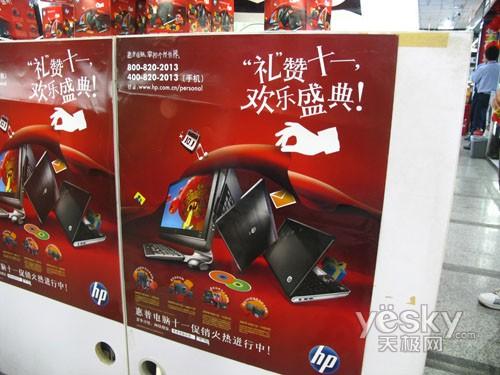 T6570芯高速盘 惠普4411s独显笔记本4950元