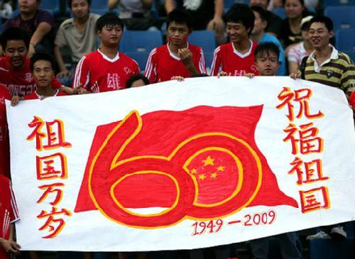 重庆球迷祝福祖国