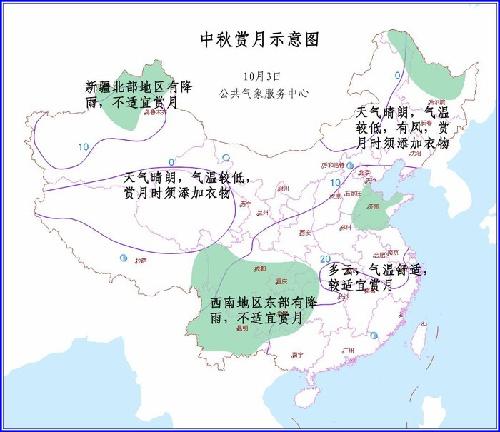 山东天气气象-中秋节我国大部天气较适宜赏月 部分地区降雨