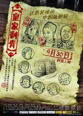 《皇家刺青》海报
