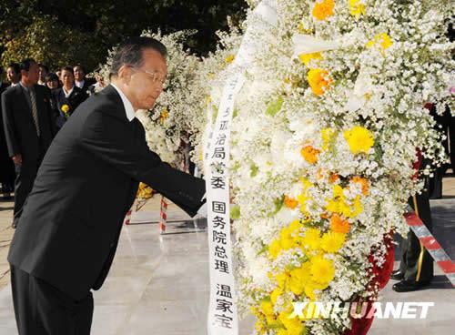 """10月5日,温家宝敬献了写着""""中国志愿军烈士永垂不朽""""的花圈。"""