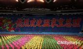 朝鲜上演《阿里郎》庆祝中朝建交60周年(组图)