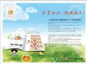 小桔灯乡村小学图书馆计划09邮票发行