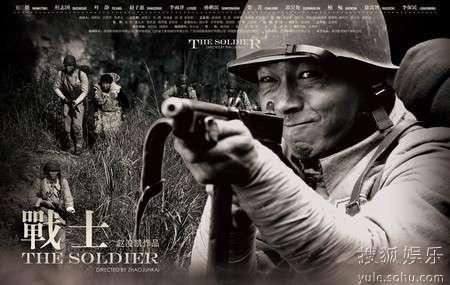 《战士》单人海报-王挺