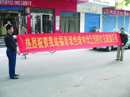 安阳市民政局紧急赶做了300条庆贺标语,悬挂到各彩票投注站。