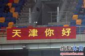 图文:[中超]天津VS青岛 中能球迷标语