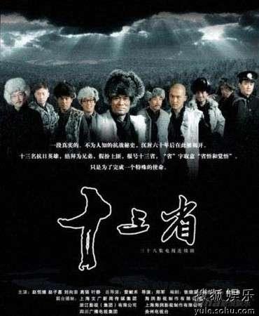 《十三省》海报