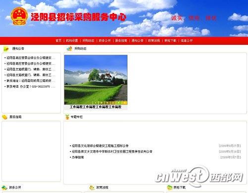 陕西泾阳公安局网站开天窗一年 只因技术员辞职