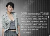 从坏女孩到杨立华 张恒《正道》贴上新标签