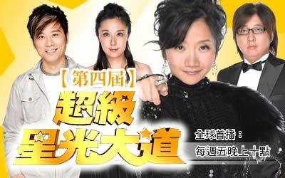 电视 金钟奖,第44届台湾电视金钟奖 入围名单    《超级星光大道》因