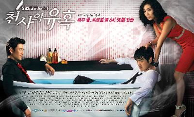 播出第一集就以吻戏和床戏而成为人们话题的sbs电视剧《天使的诱惑》