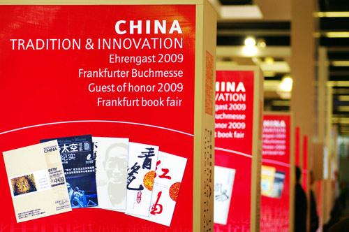 2009年10月13日,德国法兰克福书展开幕,中国将首次以主宾国的身份参加书展,预计有200多家中国出版社携1万多种图书参展,这是继奥运会之后中国规模最大的对外文化交流活动。图为中国展位。
