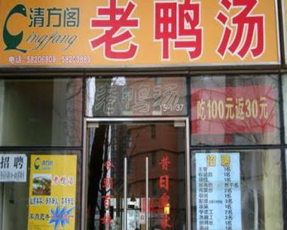清方阁老鸭汤(万达广场店)