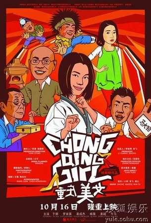 电影《重庆美女》海报