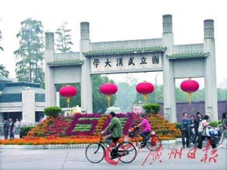 两位校官被抓,武汉大学教学秩序照常