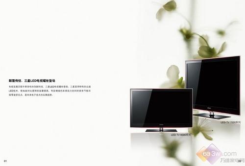 不只是LED!全新三星液晶TV产品线揭秘