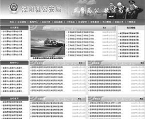 泾阳县公安局的网页(网站截图)