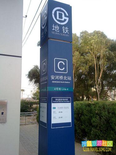 北京地铁4号线美食地图-1