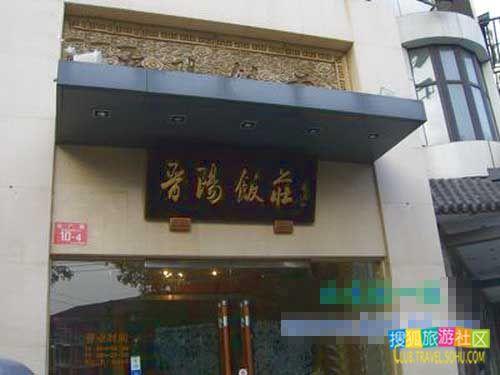 北京地铁4号线美食地图-2