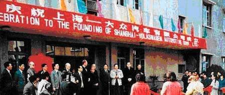 1984年10月10日,上海大众汽车有限公司合营合同在北京签字