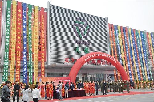 北京五方天雅汽车用品超市开业盛典举行高清图片