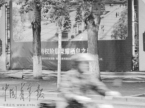 """辽宁省本溪市,有房地产公司打出带有""""特权阶层""""字样的广告。本报记者 宋广辉摄"""