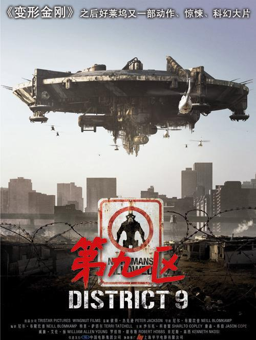 电影《第九区》海报曝光 即将登陆中国大银幕