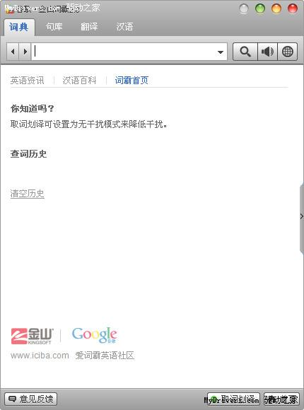 谷歌金山词霸2.0正式版发布 支持写作翻译
