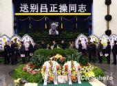 组图:开国上将吕正操告别仪式在京举行