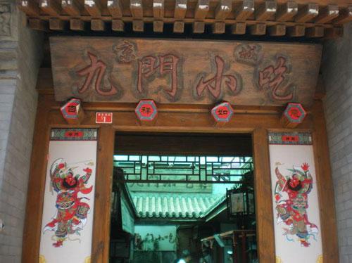 京宝海鲜酒楼_北京地铁2号线老餮美食地图