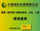 第二届中国绿色发展高层论坛