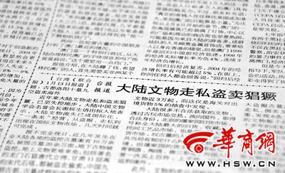 媒体曾对洛阳文物疯狂盗卖进行了关注。这是《参考消息》刊载台湾《联合报》的一篇报道