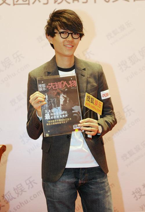 方大同登上搜狐娱乐先锋人物的封面