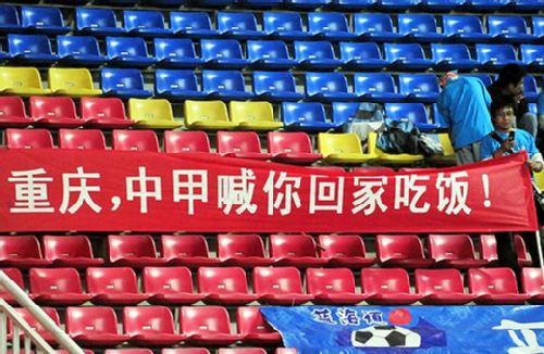 图文:[中超补赛]长沙2-1重庆 球迷讽刺重庆队