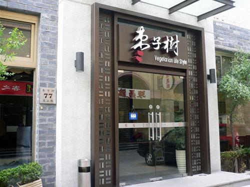 上海素食餐厅推荐之枣子树