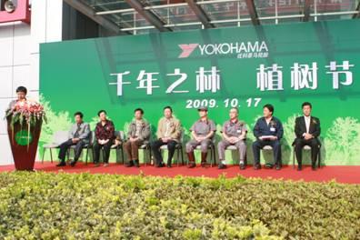 """YOKOHAMA千年之林""植树节开幕仪式"