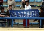 图文:[中超]大连VS北京 实德球迷拒绝投降