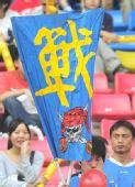 图文:[中超]长沙0-0陕西 球迷标语力挺金德