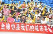 图文:[中超]长沙0-0陕西 金德队忠实球迷