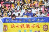 图文:[中超]长沙0-0陕西 铁杆球迷助威陕西
