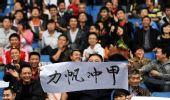 图文:[中超]重庆1-1上海 绝望标语