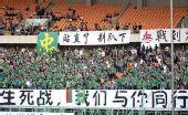 图文:[中超]杭州1-3长春 忠诚的绿城球迷