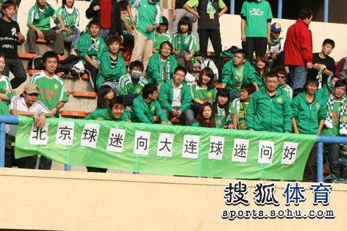 北京球迷主动示好