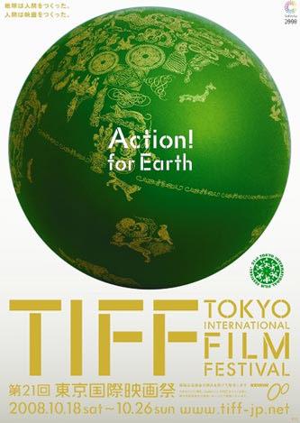 东京国际电影节官方海报