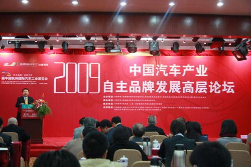 图一:吉利集团副总裁刘金良精彩演讲